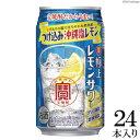 【ふるさと納税】寶「極上レモンサワー」<つけ込み沖縄塩レモン