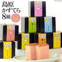 【ふるさと納税】フレーバー香る カステラ8個セット(いちご・