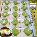 【ふるさと納税】三勇堂の茶壷しるこ味くらべ詰め合わせ