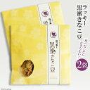 【ふるさと納税】ラッキー 黒蜜きなこ豆(85g) 2袋 【黒