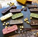 【ふるさと納税】久遠チョコレート Special Quali...