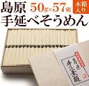 【ふるさと納税】島原の手延べ素麺