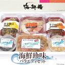 【ふるさと納税】海鮮珍味バラエティセット