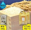 【ふるさと納税】特別栽培米ながさきにこまる・押麦セット...