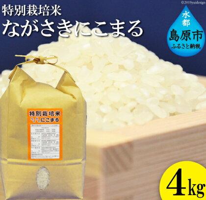 特別栽培米ながさきにこまる