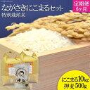 【ふるさと納税】【定期便】特別栽培米ながさきにこまる・押麦セット  6ヵ月毎月発送