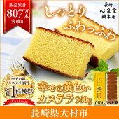 【ふるさと納税】0411.幸せの黄色いカステラ1.0号