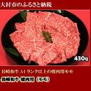 【ふるさと納税】0097.長崎和牛 焼肉用(モモ)430g