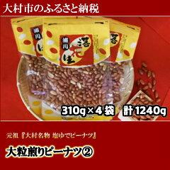 【ふるさと納税】0223.大粒煎りピーナツ
