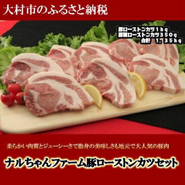 【ふるさと納税】1144.ナルちゃんファーム豚ローストンカツセット