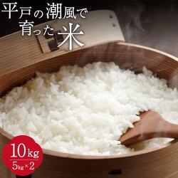 【ふるさと納税】【潮風で育った新鮮米】平戸の潮風で育った米(10kg)【ひらど新鮮市場】[KAB035]