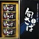 【ふるさと納税】【B2-009】旬(とき)さばの缶詰 味噌煮4缶セット