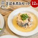 【ふるさと納税】さば水煮缶セット(12缶)【B0-035】