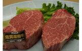 【ふるさと納税】C-024佐賀県産和牛ヒレステーキ