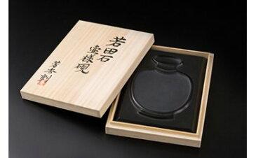 【ふるさと納税】H-003 若田石壺様硯