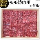 【ふるさと納税】長崎和牛モモ焼肉用(約600g)