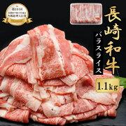 【いろんな料理に変身!】長崎和牛バラスライス1.1kg<荒木精肉店>【長崎県雲仙市】