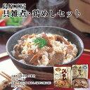 【ふるさと納税】島原工房 具雑煮・鶏めしセット