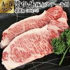 【ふるさと納税】雲仙牛A-5極上ステーキ用200g×2詰め合わせ