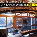 【ふるさと納税】小浜温泉 宿泊プラン「伊勢屋」2名様 1泊2食付