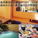 【ふるさと納税】雲仙温泉宿泊プラン 雲仙いわき旅館 特別室(