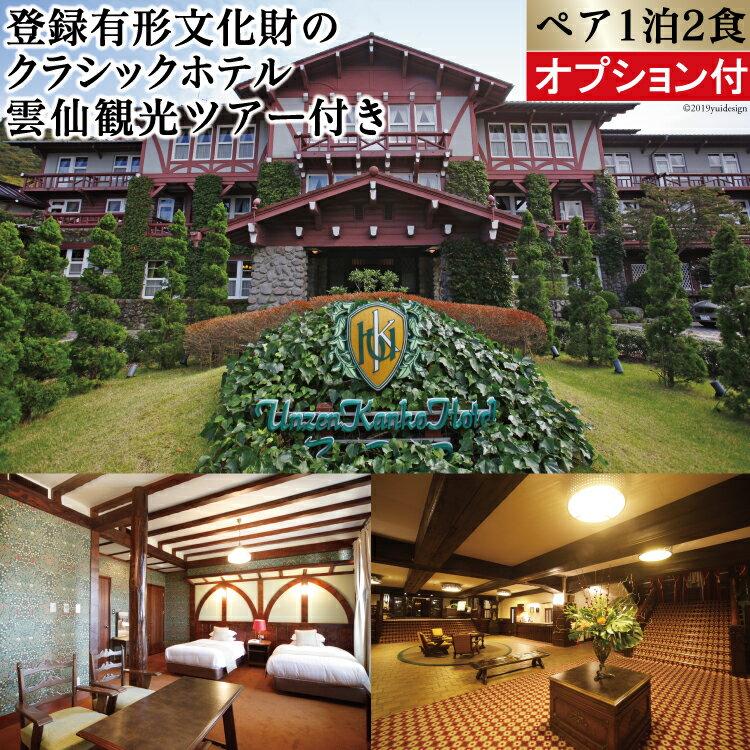 【ふるさと納税】 雲仙温泉 宿泊プラン 「雲仙観光ホテル」 2名様 1泊2食付 オプション付
