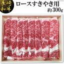 【ふるさと納税】長崎和牛 ロースすきやき用(約300g)