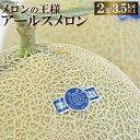 【ふるさと納税】メロンの王様 アールスメロン 2玉(3.5キロ以上)...