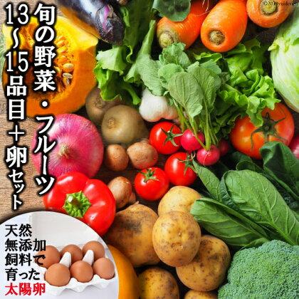 旬の野菜・フルーツセット【太陽卵6個付き】 13品目から15品目の豪華セット