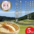 【ふるさと納税】水にこだわった「岩戸の棚田米」平成29年度新米ヒノヒカリ白米5kg