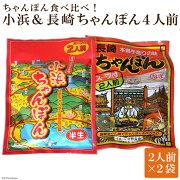 【ふるさと納税】ちゃんぽん食べ比べ!小浜&長崎ちゃんぽん4人前(2人前×2袋)