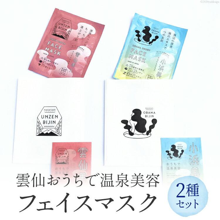 【ふるさと納税】雲仙おうちで温泉美容フェイスマスク 2種セット