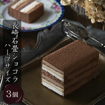 【ふるさと納税】長崎石畳ショコラ ハーフサイズ3個