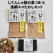 【ふるさと納税】じてんしゃ飯の素(2袋)と漁網エコたわしセット