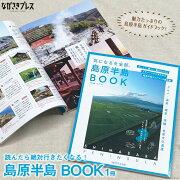 島原半島BOOK1冊<ながさきプレス>