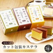 カット包装カステラ3箱入(プレーン・抹茶・チョコレート)