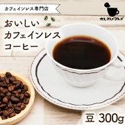 おいしいカフェインレスコーヒー豆のまま300g<カフェ・フラップフラップ>