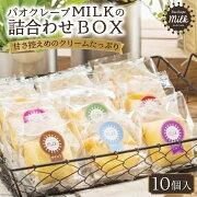 【ふるさと納税】パオクレープMILKの詰合わせBOX(10個入り)<MILK&レシェンテ>【長崎県雲仙市】