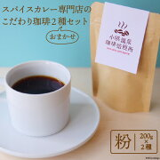 自家焙煎コーヒー<小浜温泉珈琲焙煎所>