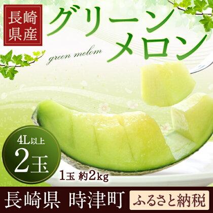 長崎県産 グリーンメロン 4L