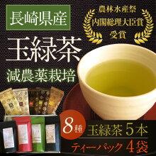 【ふるさと納税】玉緑茶5本とティーパック4袋セット(8種類)