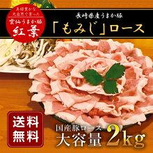 【ふるさと納税】長崎県産うまか豚紅葉2k送料無料国産ロース豚肉ギフト贈り物