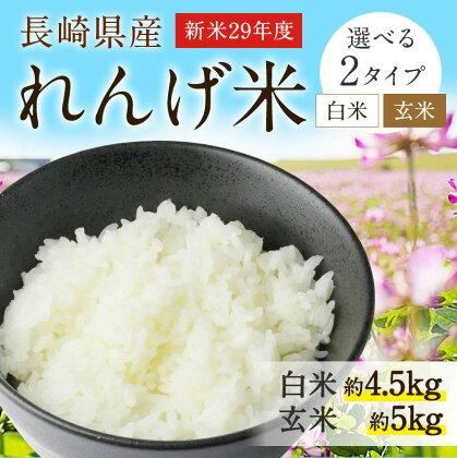 長崎県産 29年度 レンゲ米 白米または玄米かを選べる! 白米 4.5kg 玄米 5kg 長崎にこまる ヒノヒカリ 米