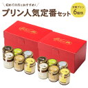 【ふるさと納税】人気定番プリン6種 2箱セット 80g×12...
