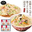 【ふるさと納税】みろくや 長崎ちゃんぽん・皿うどん(揚麺)詰...