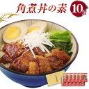 【ふるさと納税】長崎 卓袱 角煮丼の素 85g×10袋 合計...
