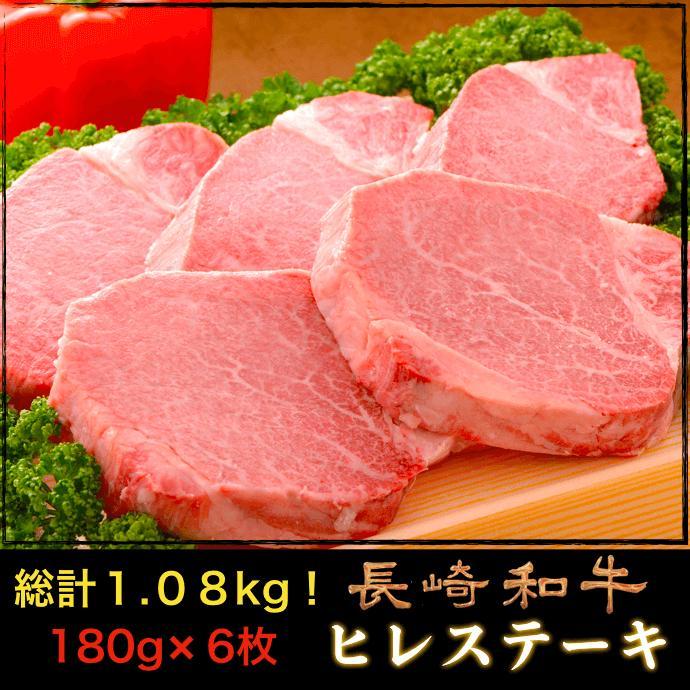 【ふるさと納税】FB01【希少部位!】長崎和牛ヒレステーキ 180g×6枚