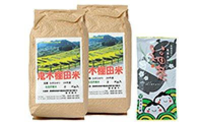 【棚田が育てた自慢の味をご賞味あれ!】鬼木棚田のお米とお茶セット
