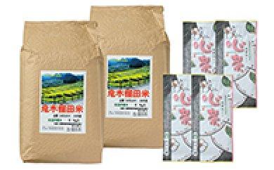【自慢の味をお届けします♪】鬼木棚田米10キロとお茶セット