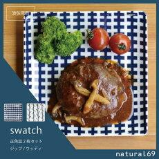 【ふるさと納税】QA02【波佐見焼】natural69swatch正角皿2枚セットジップ/ウッディ